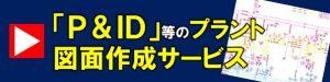 P&IDプラント図面作成サービス