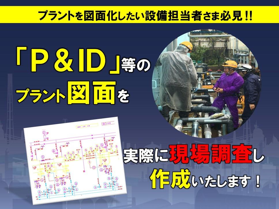 P&ID等プラント図面作成サービスイメージ